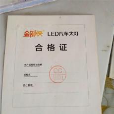 鑫宏泰來 沈陽汽車LED廠家
