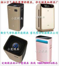 臺州注塑空氣凈化機塑料模具凈化器模具