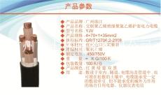 長期供應珠江電纜東江YJV電纜2芯至5芯鎧裝