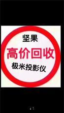 重庆二手投影仪回收二手投影仪收购报价现场