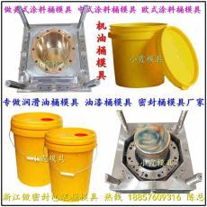 供應PE化工桶模具HDPE膠水桶模具