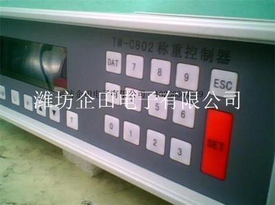 企田牌TWC802称重控制器恒速和调速称都能用
