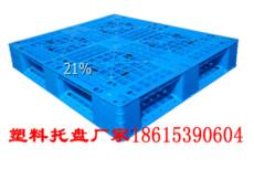 四川自贡生产塑料托盘的工厂电话