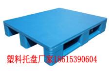 阿克苏塑料托盘厂家供应规格全国标尺寸