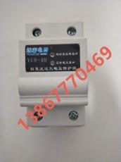 自負式過欠壓自恢復式過欠壓保護器YU8-40A