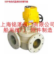 上海銘湛船用DZF電動式溫度自動調節閥