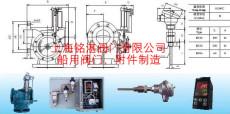 上海銘湛船用QZF型三通電氣式溫度調節閥