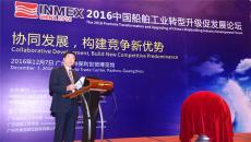 2018第八届中国广州国际海事贸易展览会暨论