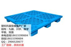 川子塑料托盘尺寸有 和1311有1412
