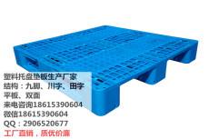工厂塑料托盘常用规格有哪些