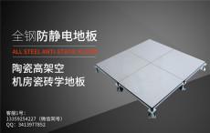 西安防静电地板西安PVC防静电地板价格