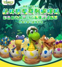 摇摆机恐龙蛋摇摆机儿童游乐设备
