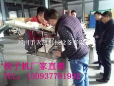 全自动饺子机水饺成型机