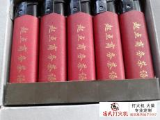 惠州打火机定做惠州打火机印字