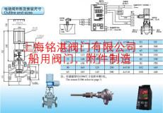 上海銘湛DQPF型船用溫控閥二通電動調節閥