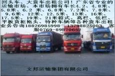 金華到廣州市番禺長途貨車咨詢
