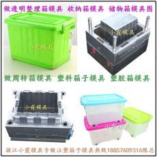 聚丙收納盒模具PP儲物箱模具供應商