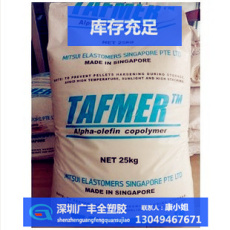 POE新加坡DF840三井化学TAFMER/DF840