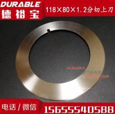 分切机上刀 圆形分切机上刀片120x80x1.2