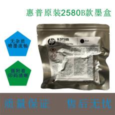 hp2580墨盒手持喷码机溶剂快干墨水b3f58b