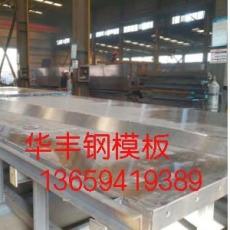 供甘肃武威模板和兰州钢模板厂家