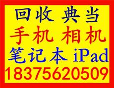 重庆二手全新手机回收观音桥回收抵押手机