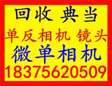 重庆回收佳能尼康单反观音桥回收抵押相机
