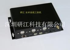 安卓3288工控機5.1系統5串口自助設備小主機
