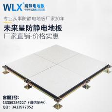 宝鸡机房防静电活动地板厂家PVC防静电地板