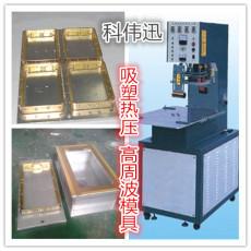 仲愷高周波模具1吸塑熱壓電木模具