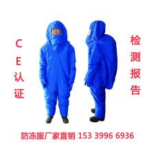 有檢測報告的的LNG防凍服