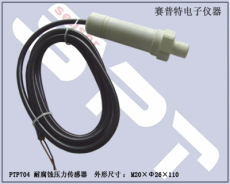 PTP704防腐蝕壓力變送器