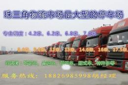 南京到惠州市博罗县长途货车咨询