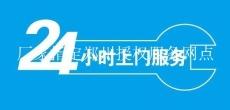 郑州现代燃气灶不打火厂家总部维修服务热线