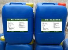 食品级双氧水食品级过氧化氢35双氧水