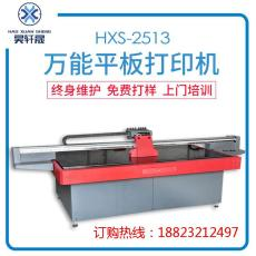 二手uv平板打印機萬能平面材料打印機