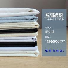 涤棉口袋布厂家坯布批发梭织平纹光边里布