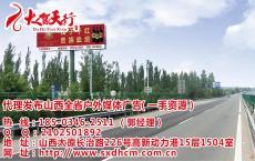 忻州高速出口擎天柱忻州高速收费站广告