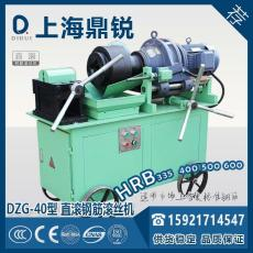 上海鼎銳DZG-40直滾鋼筋滾絲機