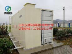 山东汉源环保生产一体化生活污水处理成套设