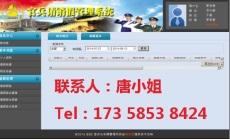 四川成都部队请销假管理系统人员信息管理