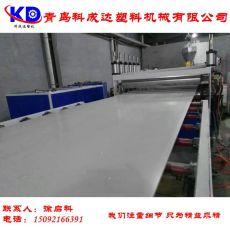 PVC橱柜板生产设备