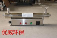 臨滄紫外線消毒器制造廠家選優威環保