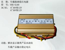 DC车载隔离稳压电源60W
