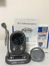 供應新款銀行柜臺專用語音窗口對講機HY5S