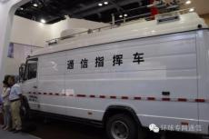 2018中国国际无线通讯展览会
