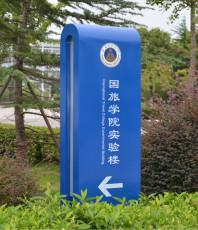 济南学校标识标牌设计制作厂家