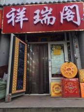 哈尔滨哪里批发佛教用品
