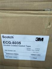 3MECG8035导电胶带