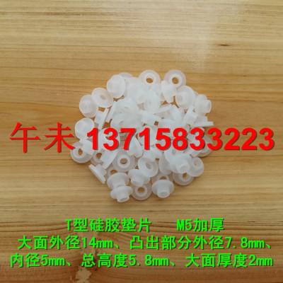 直径5mm螺丝钉丁字型T字形白色硅胶垫片垫圈
